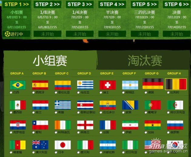 世界杯竞猜输赢 赢激战2道具及Iphone5s_新浪