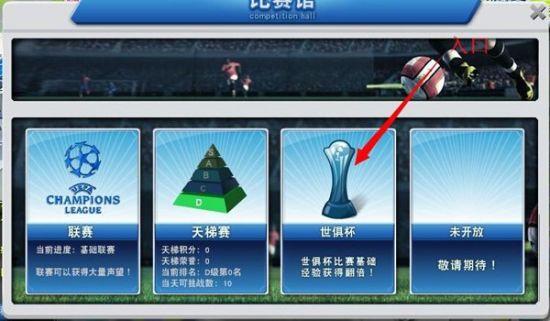 《4399足球达人》激战世俱杯