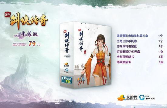 《新仙剑传奇》平装版79元