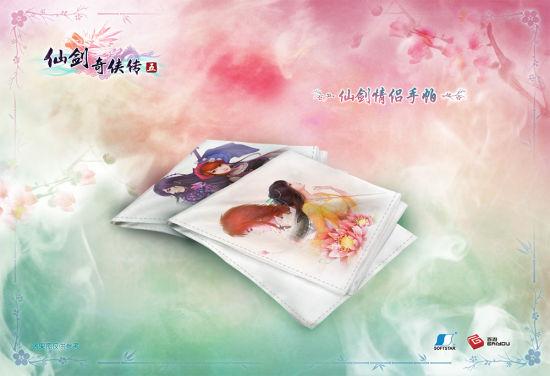 仙剑五情侣手帕
