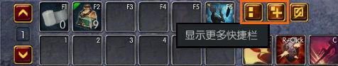 【快捷栏扩展】