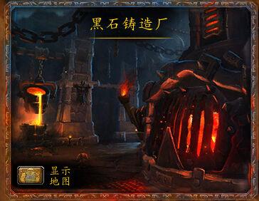 黑石铸造厂