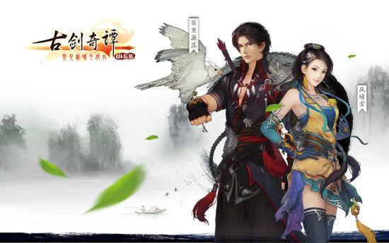 《古剑奇谭web》同名cos剧北京上演图片