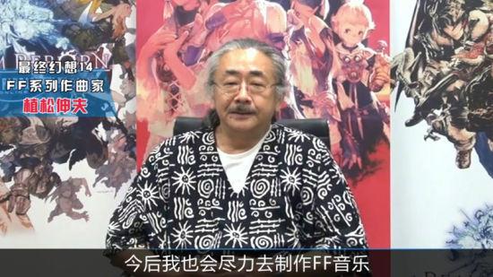 FF著名音乐作曲家植松伸夫现身VCR