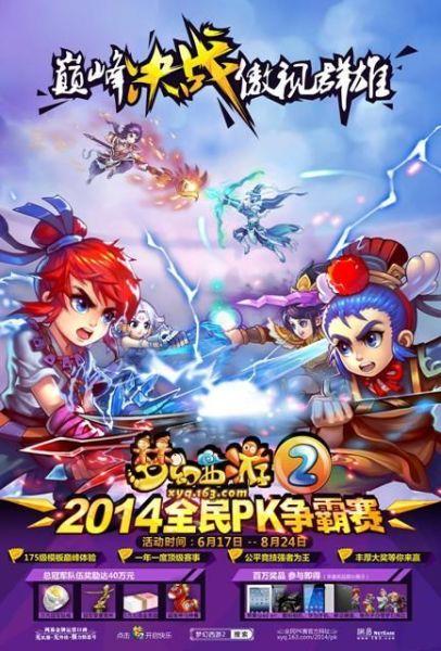 《梦幻西游2》2014全民pk争霸赛全国总决赛,大战一触即发