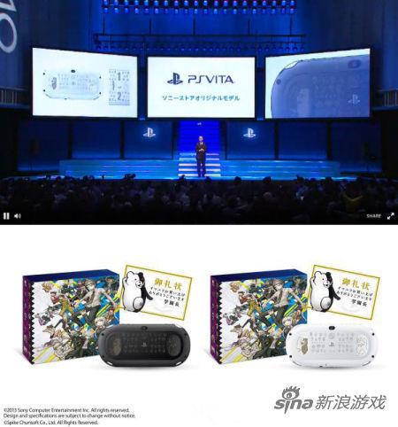 《弹丸论破》特殊版PlayStation Vita与PlayStation TV正式公开。