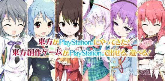 东方创作游戏《�|方Project》确定登上PlayStation 4。