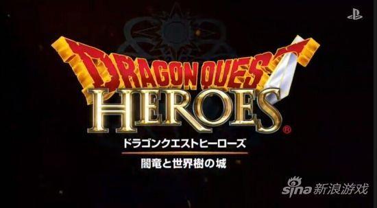 《勇者斗恶龙:英雄 暗黑龙与世界树之城》