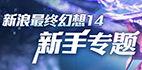 最终幻想14新手攻略专题