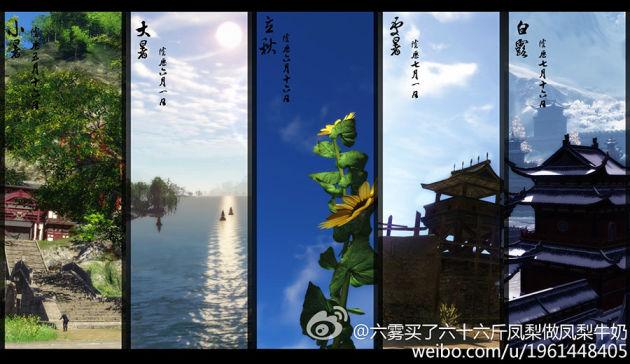 中国传统二十四节气主题 天涯明月刀DIY书签