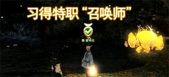 《最终幻想14》召唤师转职演示视频