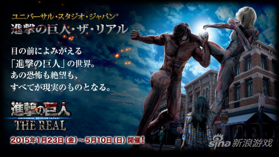 进击的巨人主题将有两个等身大的巨人再现