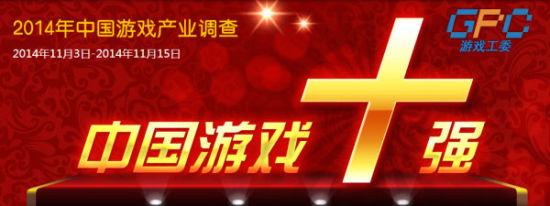 """百度移动游戏获""""中国游戏十强""""多项提名"""