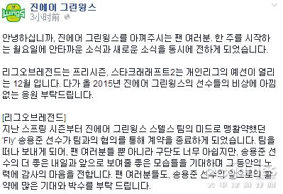 Jin Air战队在官方脸书通告