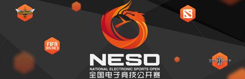 NESO全国电子竞技公开赛