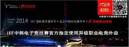 IEF国际青年嘉年华