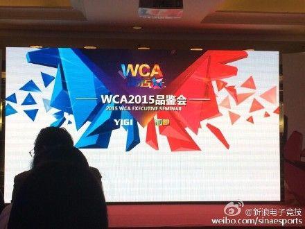 WCA2015品鉴会