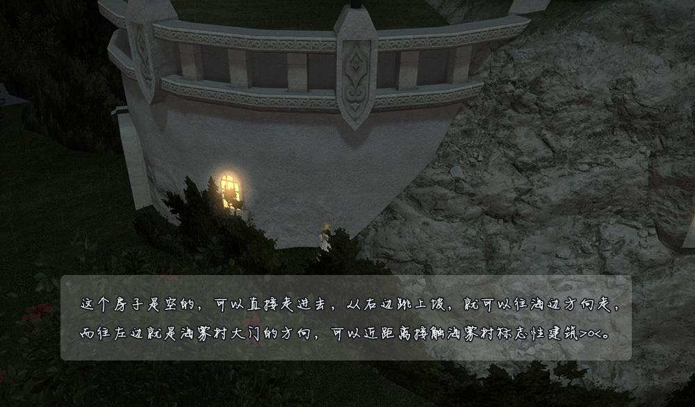突破空气墙 最终幻想14又一截图拍照好地方