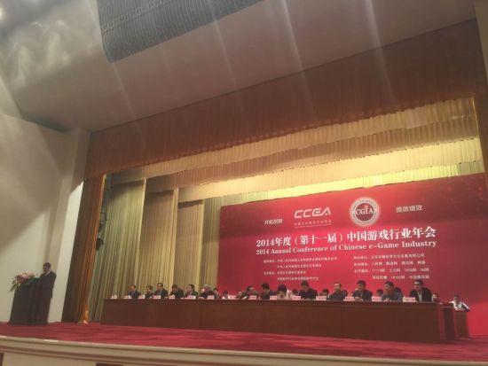 2014年度(第十一届)中国游戏行业年会