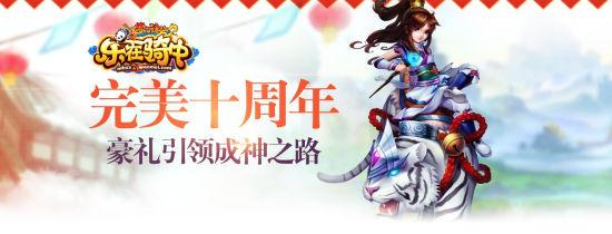 《梦幻诛仙2》三大活动助阵元旦狂欢