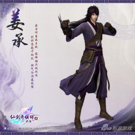 《仙剑奇侠传五前传》主角之一:姜承