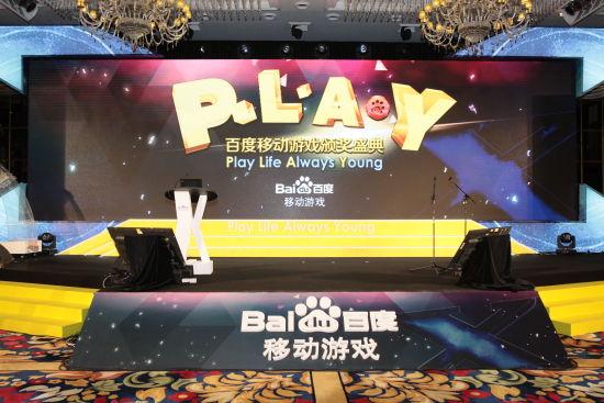 P•L•A•Y2015百度移动游戏颁奖盛典舞台