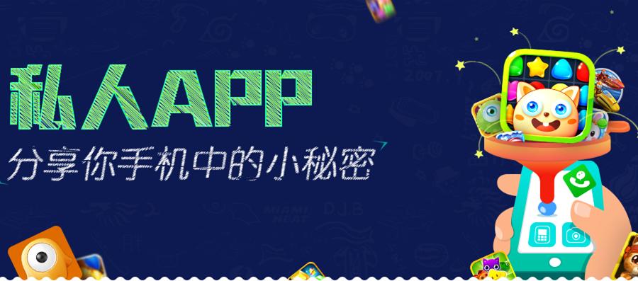 私人App