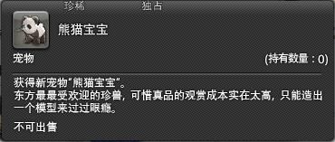 FF14熊猫宝宝