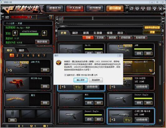 血的教训!玩家分享刷CF英雄武器被骗详细记录