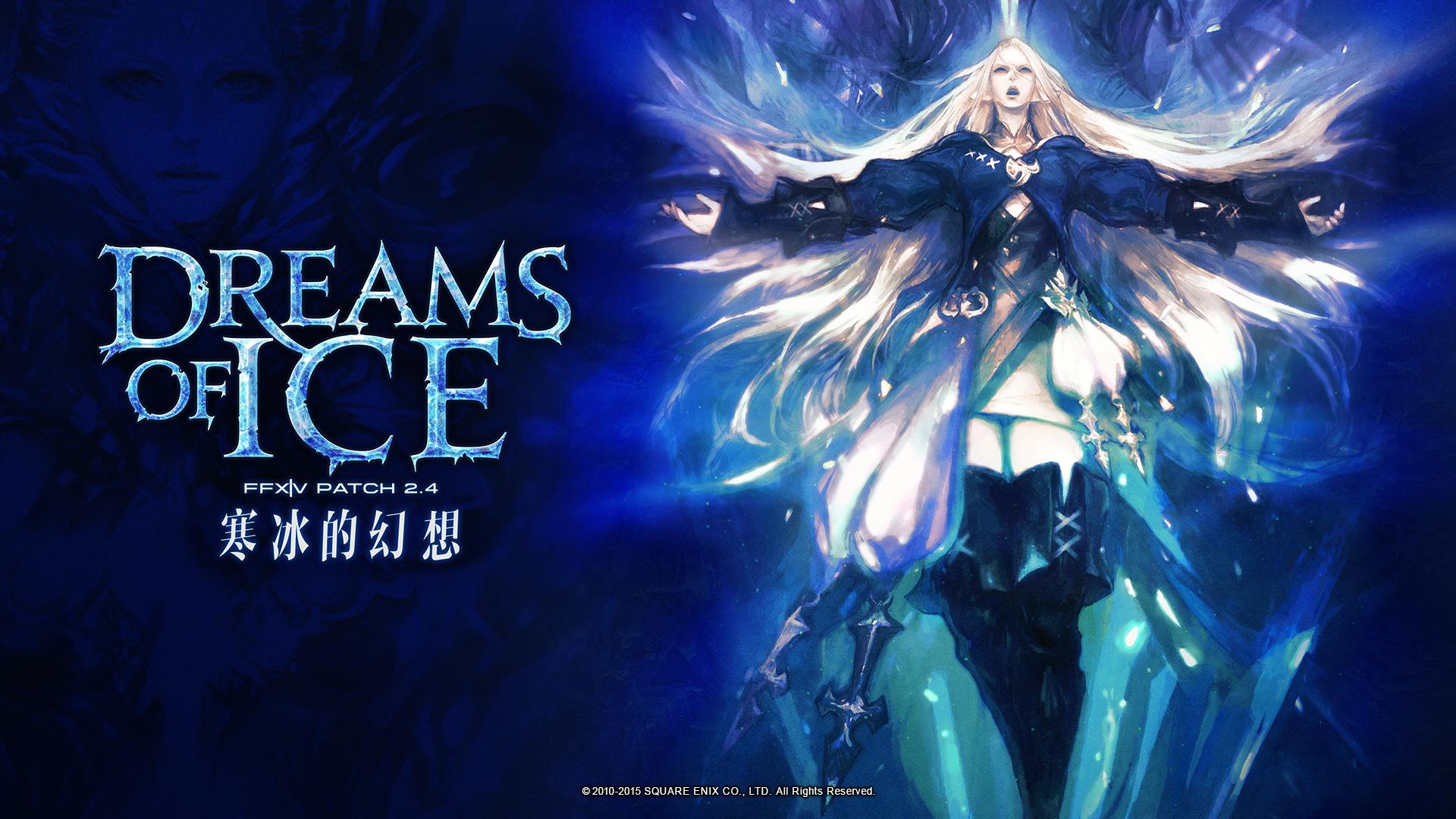 2.4版本主题壁纸更新 FF14官方高清壁纸下载最终幻想14 最终幻想14