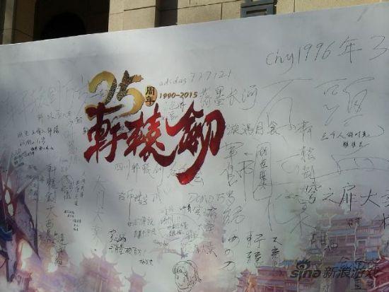 写满了玩家签名与祝福的《轩辕剑》25周年纪念交响音乐会签到板。