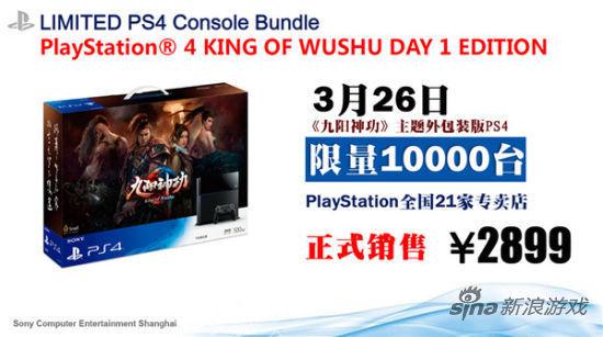随着国行PS4发售,《九阳神功》也推出了限量版