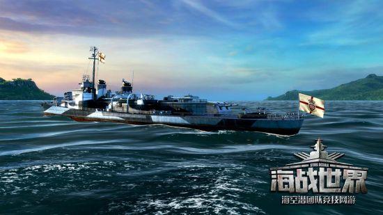 战术为首 海战世界6大王牌舰档案公开