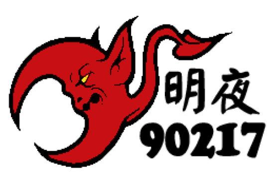 CFDL明夜90217主播