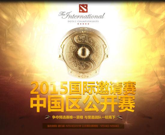 中国公开�_ti5中国公开预选赛 开启你西雅图追梦之旅
