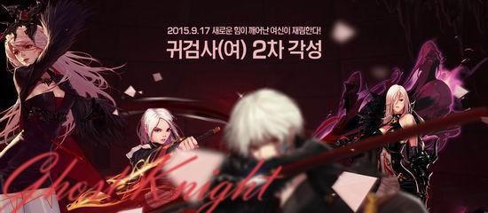 DNF韩服女鬼剑二觉