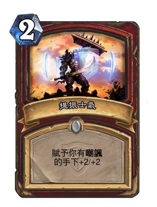 《炉石传说》新卡牌:提振士气