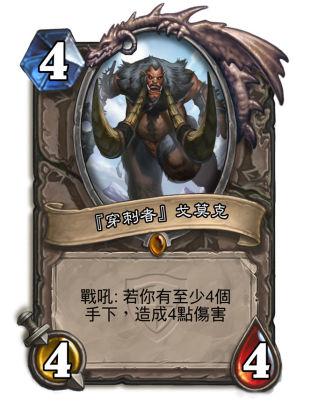 《炉石传说》新卡牌:穿刺者戈莫克