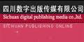 四川数字出版传媒有限公司