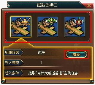 《热血海贼王》港口系统