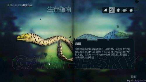 《孤岛惊魂3》野生动物大全分享介绍(2)_游戏