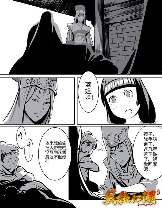 《笑傲江湖》漫画揭密 五仙教门派渊源
