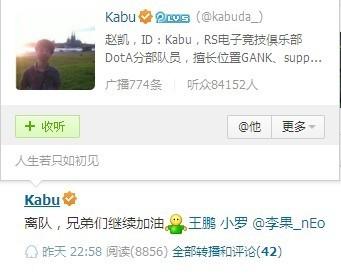 Kabu微博截图