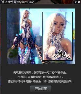 中屏qq秀_游戏角色随时见 剑灵qq秀免费定制功能