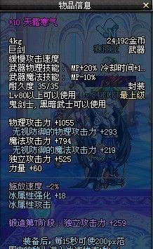 DNF剑宗十大刷图武器排名 开光镇魂巨剑排第一
