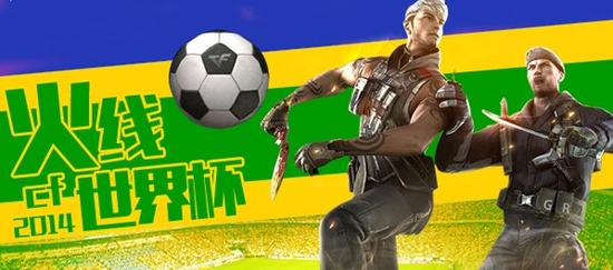 《穿越火线》世界杯开始了 晒游戏战绩得道具