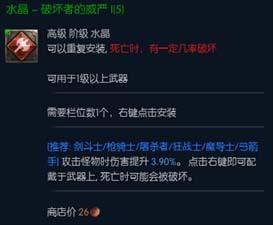 【TERA】强化水晶攻略