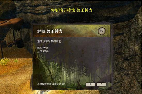 """激战2探秘炎心高地隐藏地图""""叛军藏匿地"""""""