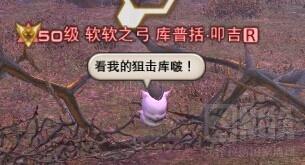 最终幻想14主线讨伐善王莫古力图文攻略