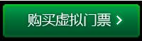 售价188元 2014暴雪嘉年华国服虚拟门票开售